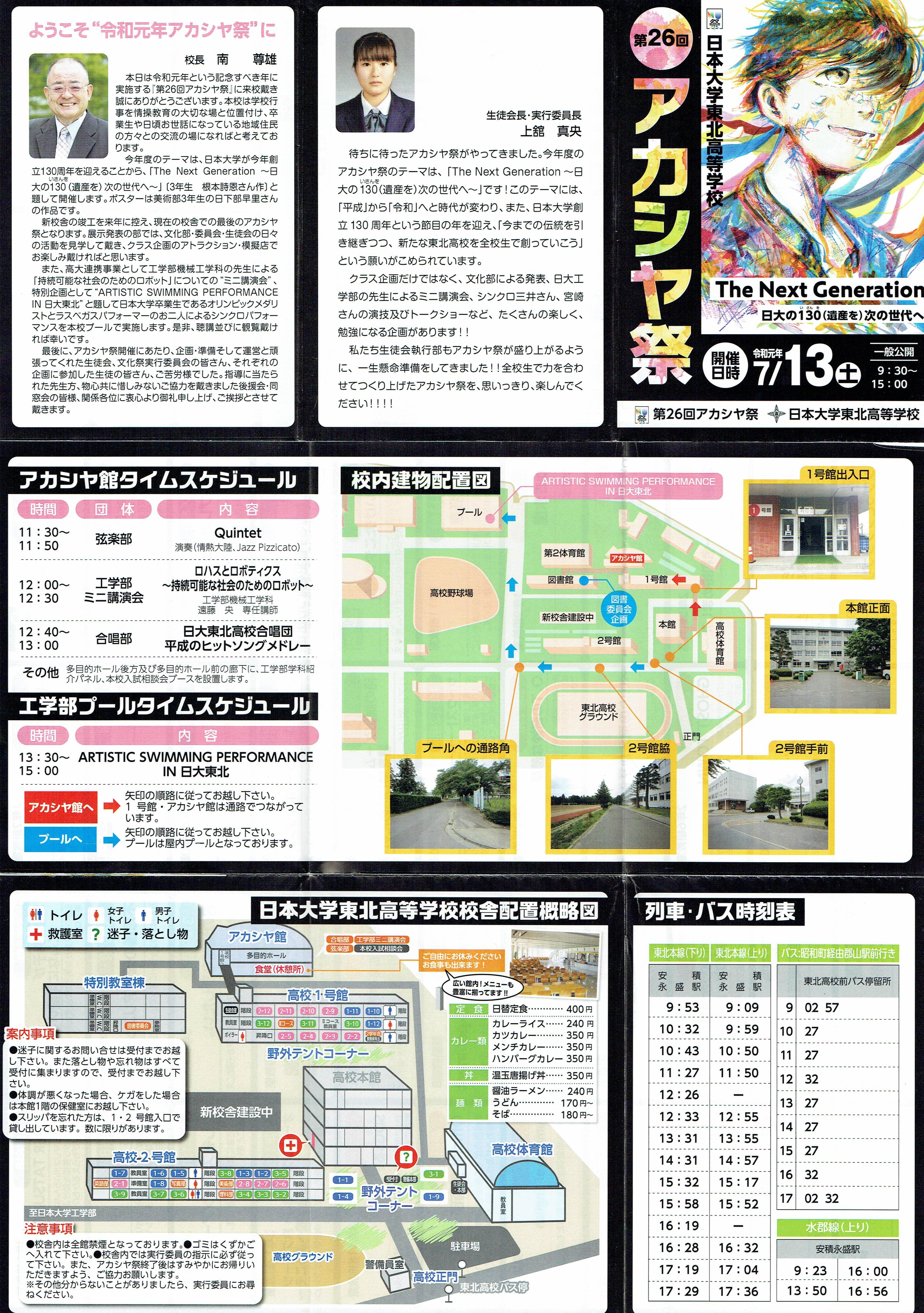 https://www.tohoku.hs.nihon-u.ac.jp/information/files/%E3%82%A2%E3%82%AB%E3%82%B7%E3%83%A4%E7%A5%AD%E3%83%91%E3%83%B3%E3%83%95%EF%BC%91R1.jpg