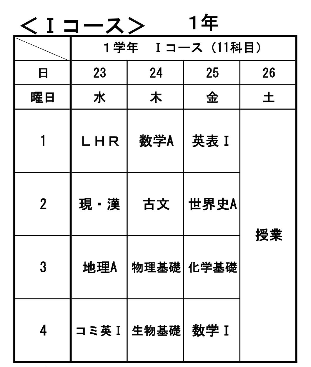 https://www.tohoku.hs.nihon-u.ac.jp/information/files/IMG-1a.jpg
